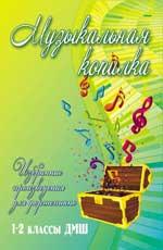 Музыкальная копилка: 1-2 классы ДМШ