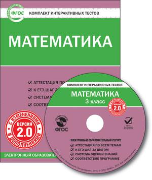 Математика 3кл ФГОС/ЦЭТ
