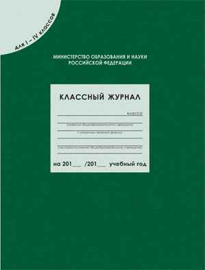 Классный журнал 1-4кл ФГОС