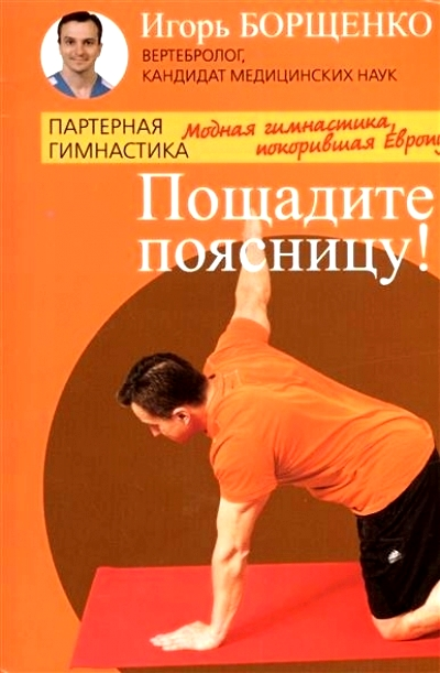 Пощадите поясницу!Модная гимнастика,покорившая Европу