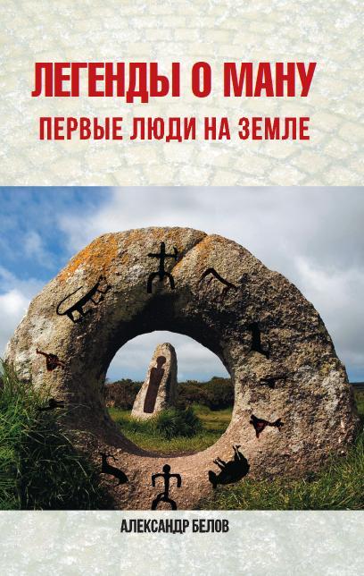 Легенды о Ману. 2-е изд. Первые люди на Земле