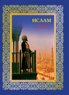 Ислам.Книга стремящихся