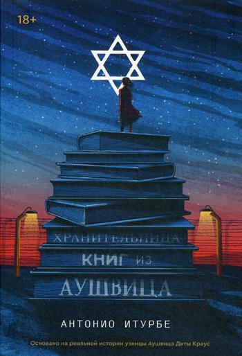 Хранительница книг из Аушвица