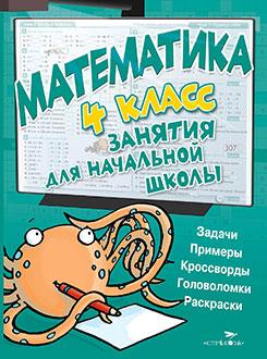 Математика. Занятия для начальной школы. 4 класс