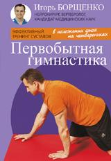 Первобытная гимнастика (брошюра) (16+)