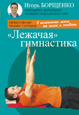 Лежачая гимнастика (брошюра) (16+)