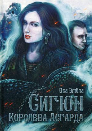 Рип.Сага о викингах.Королева Асгарда
