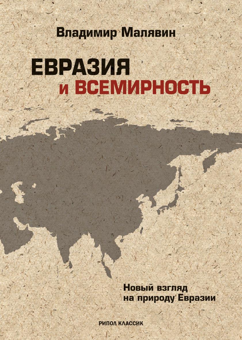 Евразия и всемирность. Малявин В.
