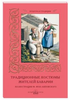 Традиционные костюмы жителей Баварии. Иллюстрации Ф. фон Липовского