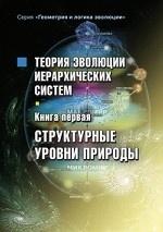 Теория эволюции иерархических систем. Книга 1. Структурные уровни природы