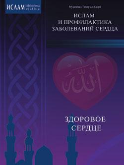 Здоровое сердце. Ислам и профилактика заболеваний сердца