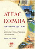 Атлас Корана: земли, народы, вехи