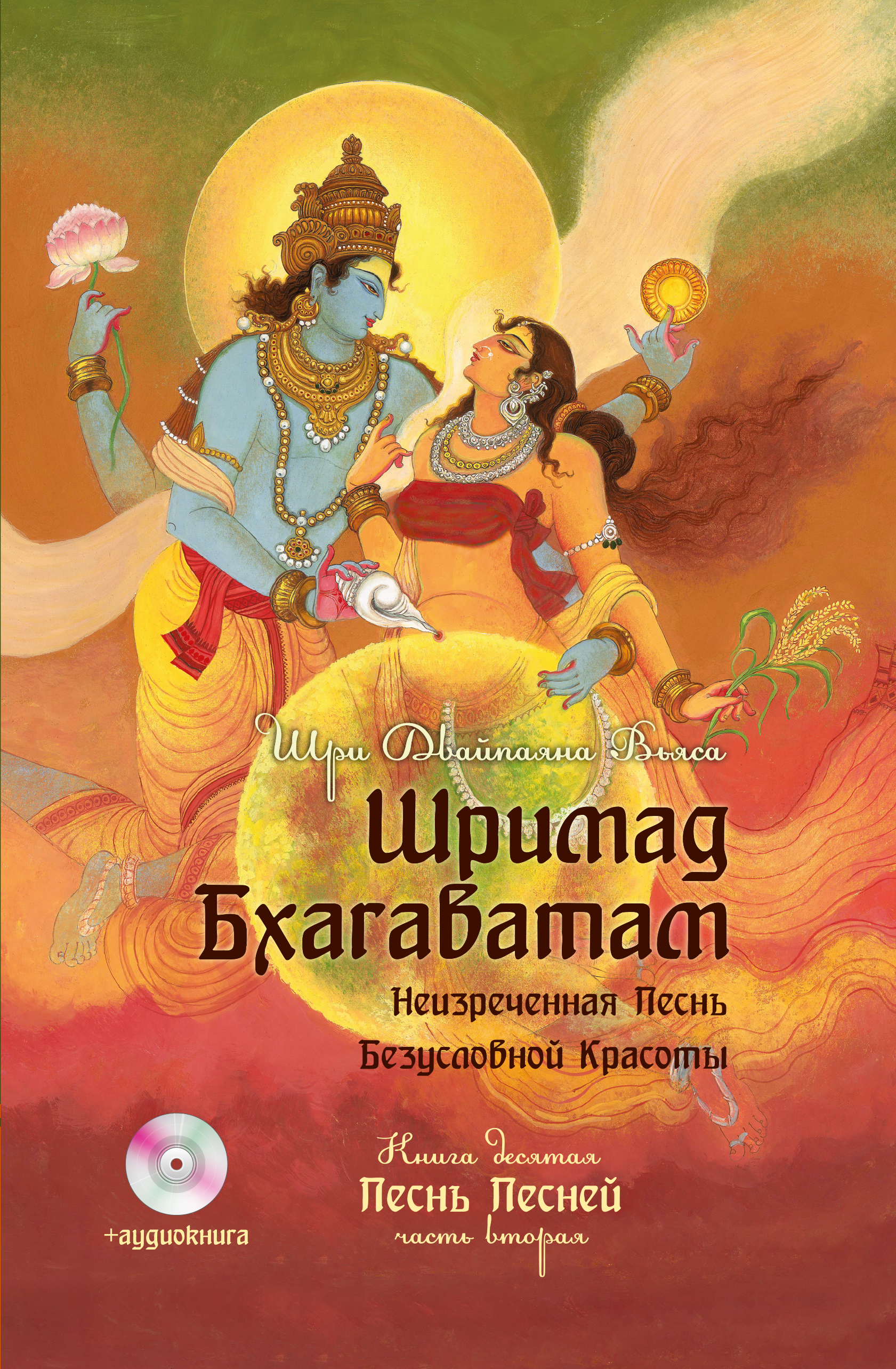 Шримад Бхагаватам. Кн. 10. Часть 2 + CD MP3 диск