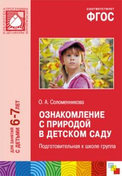 ФГОС Ознакомление с природой в детском саду. (6-7 лет). Подготовительная группа. Конспекты занятий