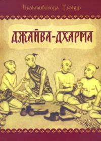Джайва-дхарма (однотомник),  2-е издание