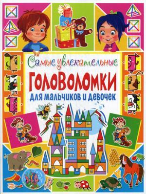 Самые увлекательные головоломки для мальчиков и девочек. Сост. Скиба Т.В.
