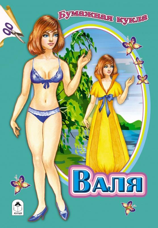 Бумажная кукла Валя (вырезалки) 978-5-9930-2054-9