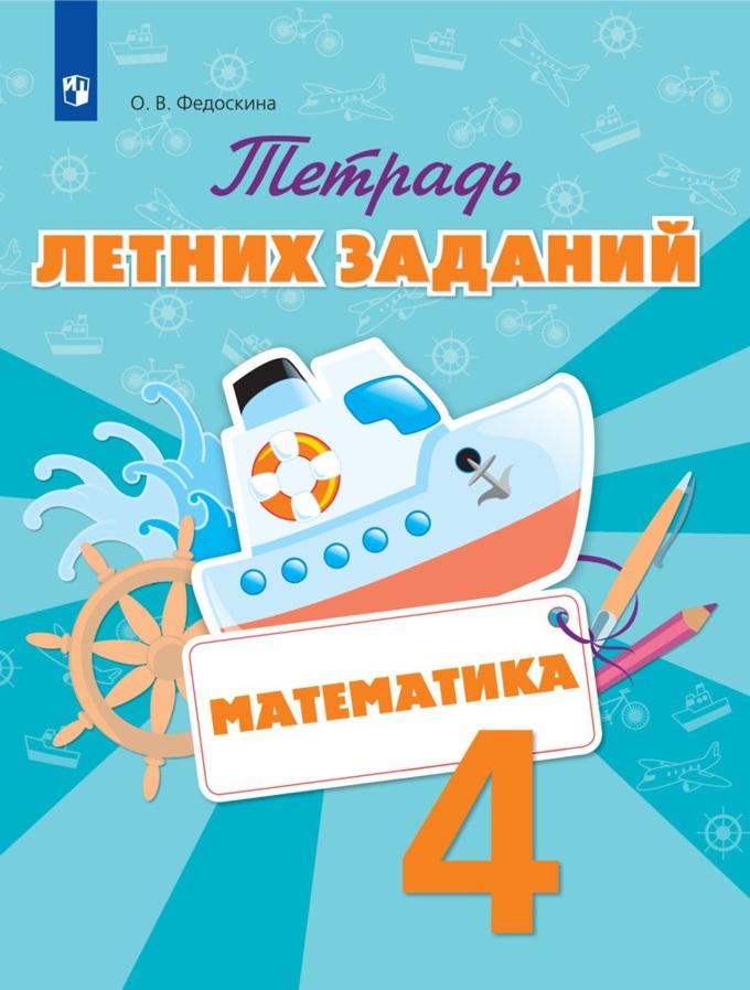 Тетрадь летних заданий. Математика. 4 кл. /Федоскина.