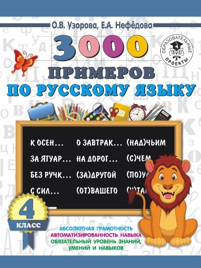 3000 примеров по русскому языку. 4 класс