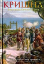 Кришна 2 том