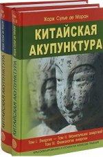 Китайская акупунктура. В 2 кн. В 5 т. Моран Ж.С.