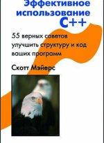 Эффективное использование С++ 3-е изд.