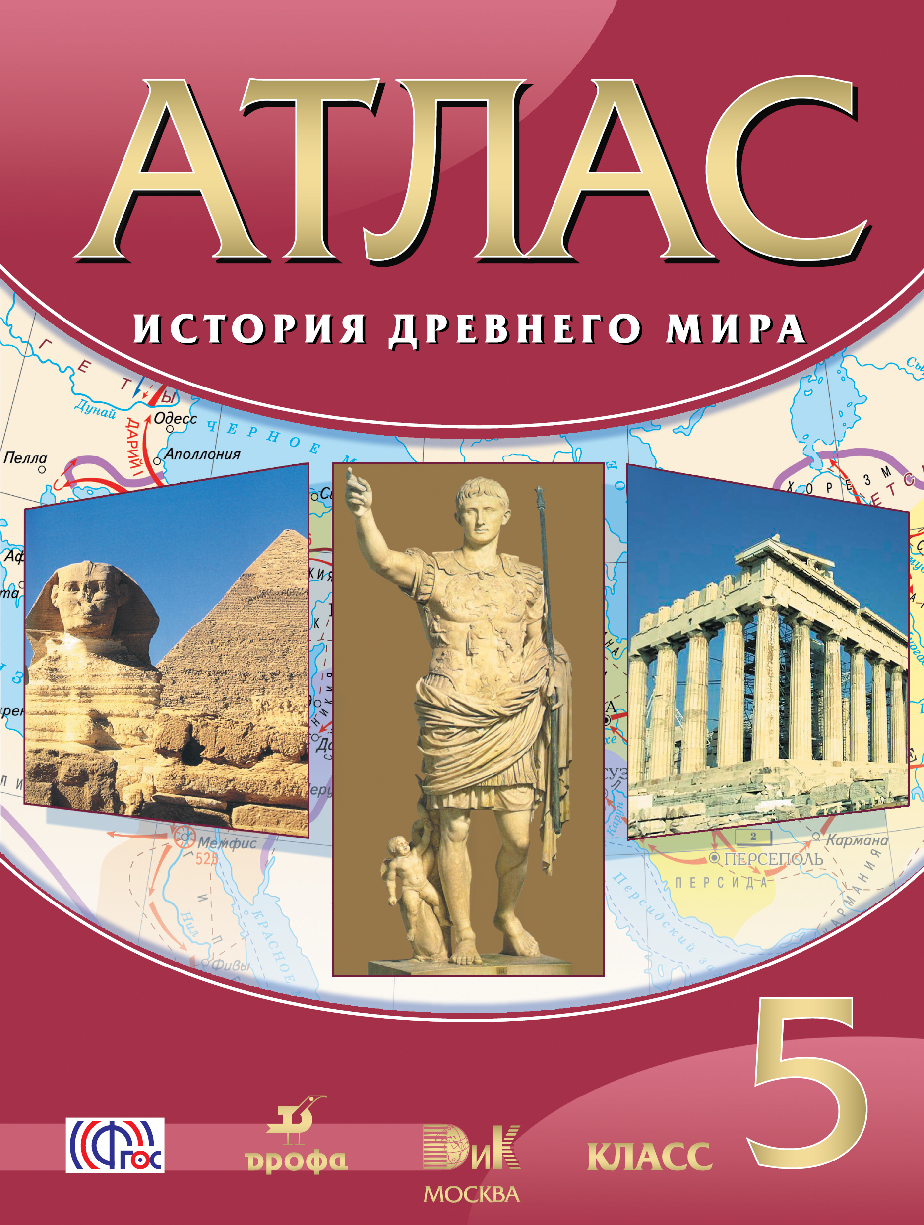 Атлас: История Древнего Мира 5кл
