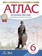 Атлас: История России с др. вр. до XVIв 6кл ФГОС