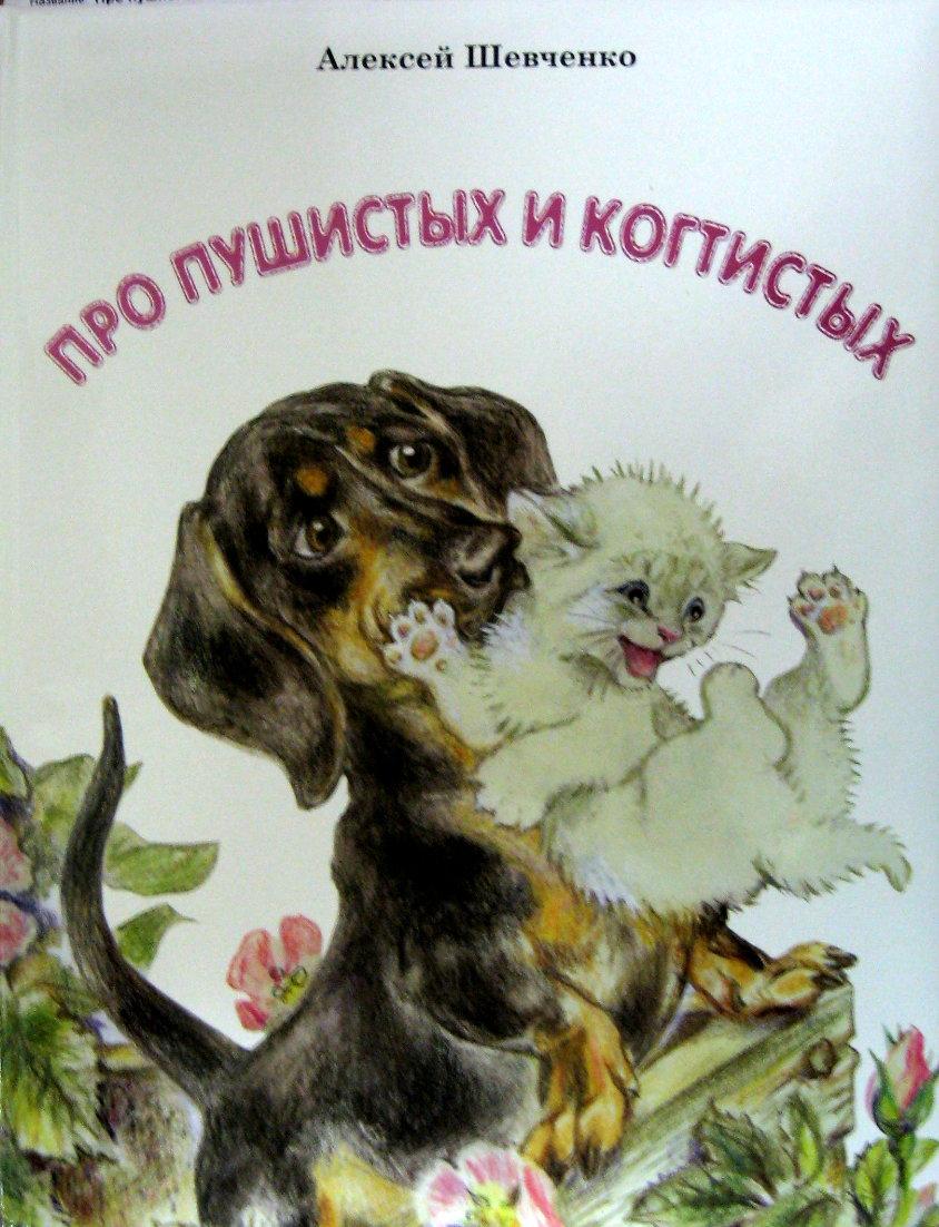 Шевченко. Про пушистых и когтистых