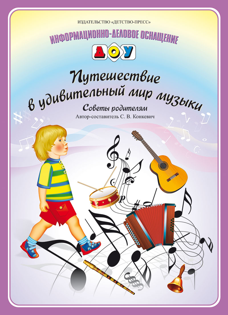 Путешествие в удивительный мир музыки.Советы родителям.