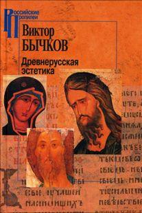 Древнерусская эстетика(Русские пропилеи)
