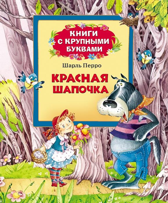 Красная шапочка (Книги с крупными буквами)