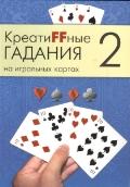 Креатиffные гадания на игральных картах. Часть 2