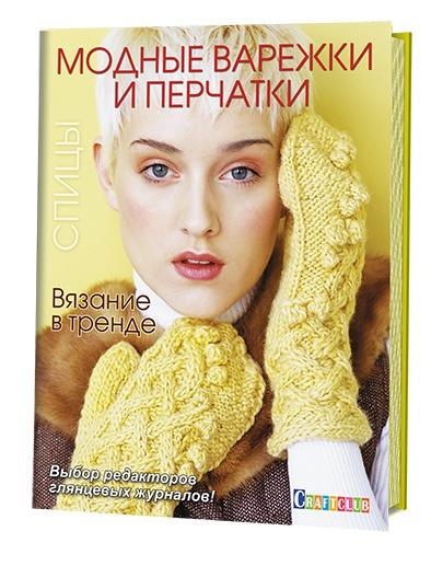 Вязание в тренде: Модные варежки и перчатки: Спицы.