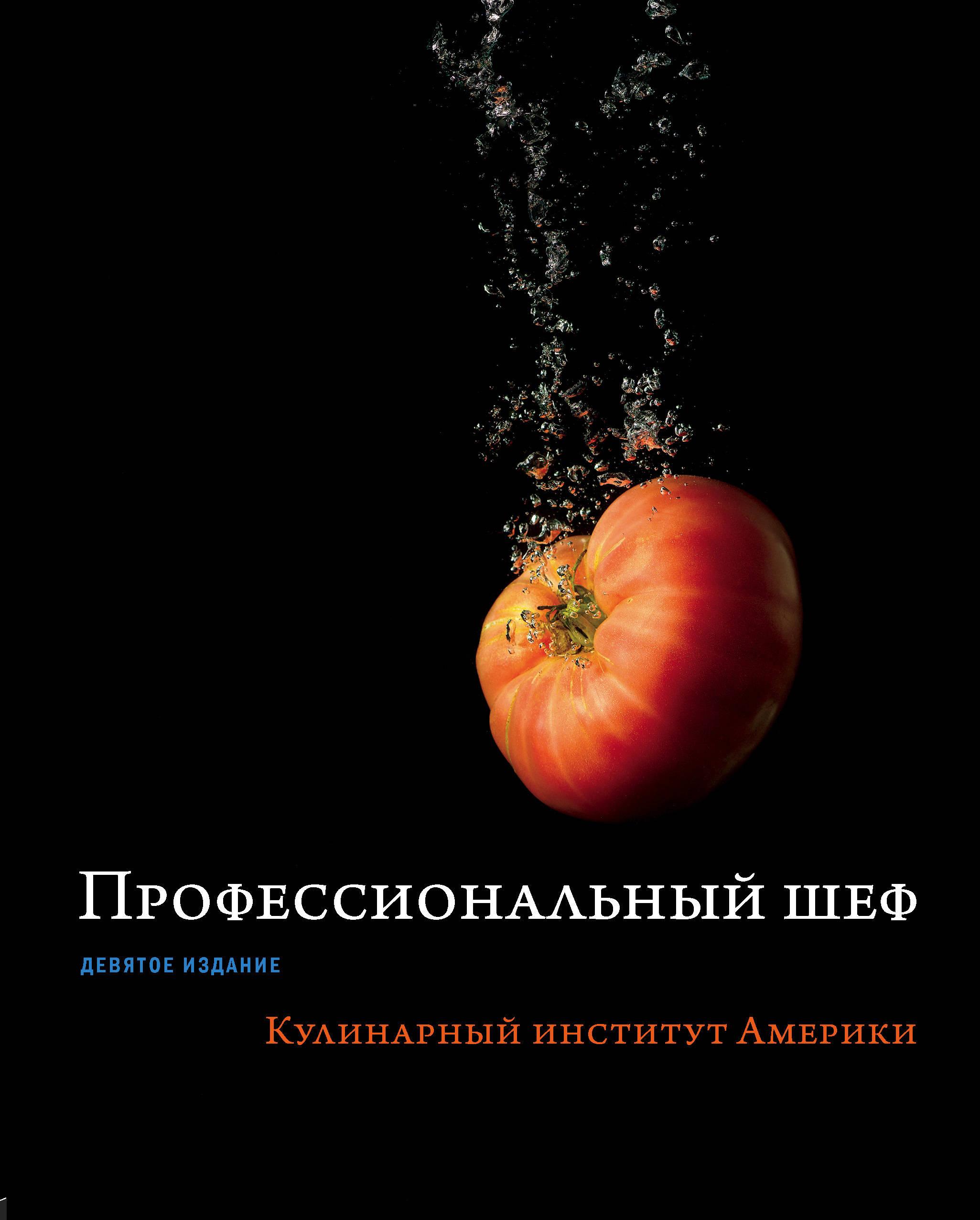 Профессиональный шеф. Кулинарный институт Америки. Девятое издание
