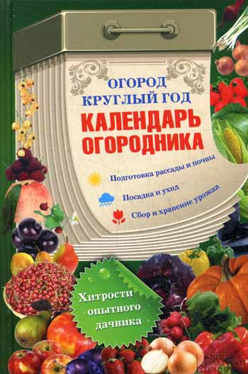 Огород круглый год: календарь огородника