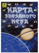 Карта звездного неба складная