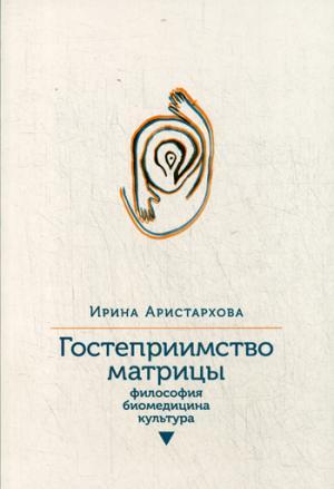 Гостеприимство матрицы: Философия, биомедицина, культура