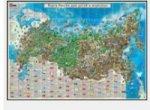 Карта России для детей и взрослых. Картон, ламинат
