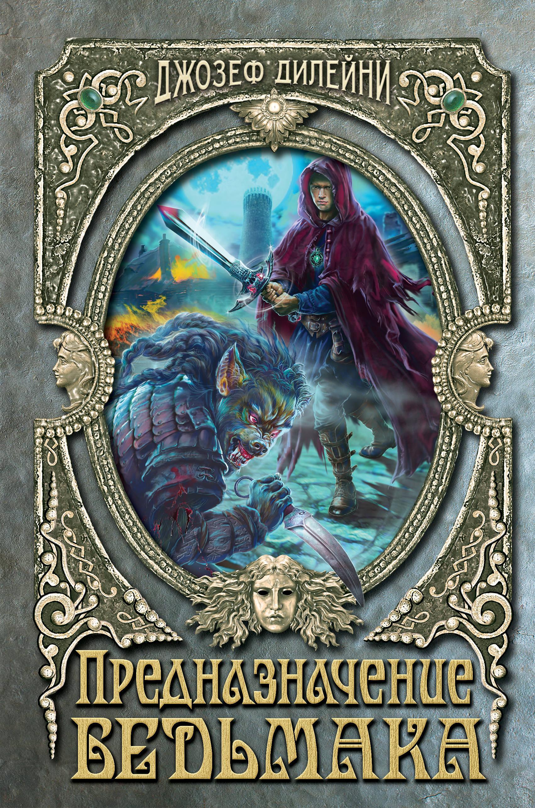 Предназначение Ведьмака (#16)