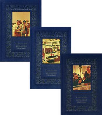 Семенов.Избранное в трех томах (Компл.в 3-х тт.)