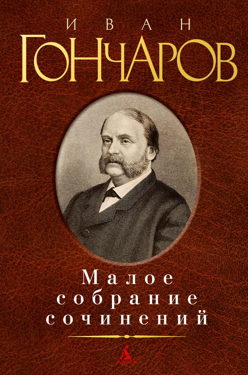 Малое собрание сочинений/Гончаров И.