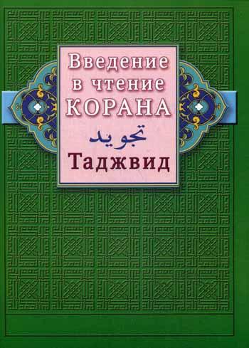 Введение в чтение Корана. Таджвид