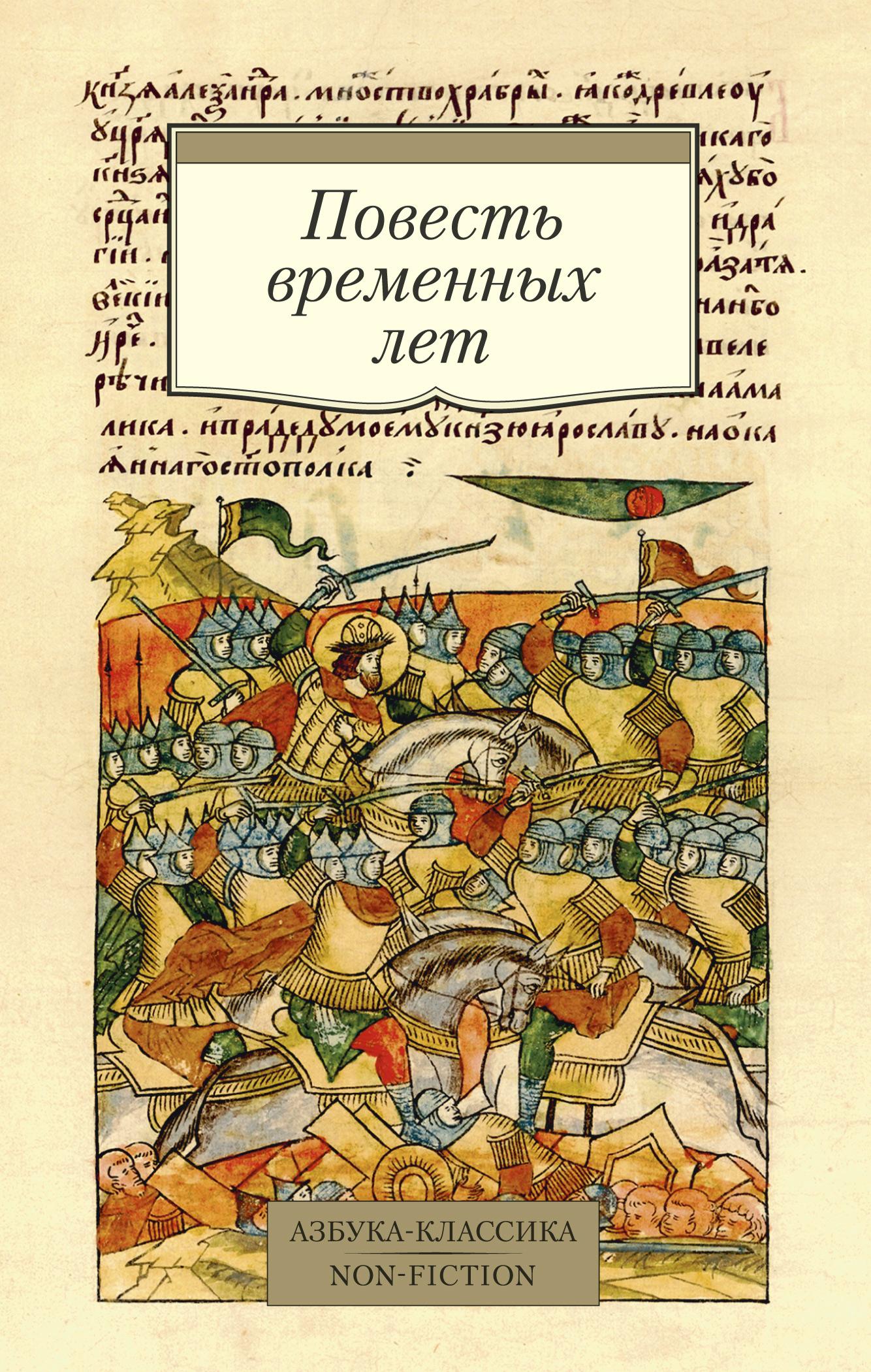 Повесть временных лет (Сборник в переводах Д. С. Лихачева, с комментариями)