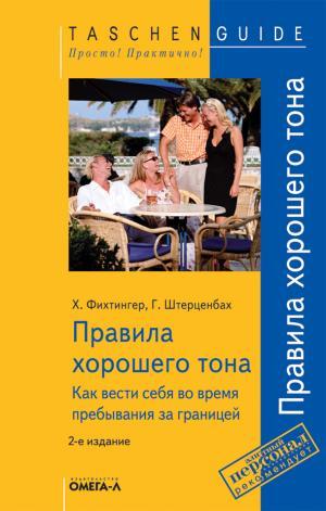 TG. Правила хорошего тона (за границей). 2-е изд., стер.... Фихтингер Х., Штерценбах Г.