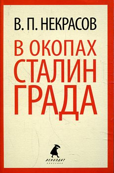 В окопах Сталинграда (11 класс)