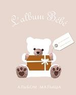 Альбом малыша от 0 до 1 года (бежевая обл.белый медведь)