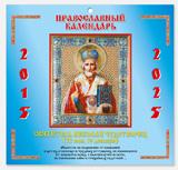Нил Столобенский.Православный календарь