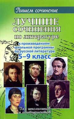 Лучшие сочинения по литературе 5-9кл