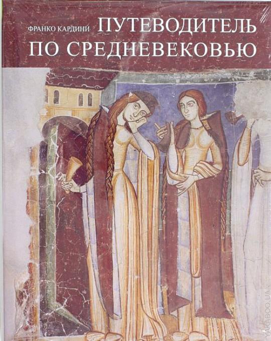 Путеводитель по Средневековью (16+)